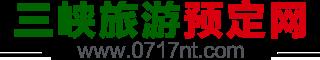 三峽旅游網